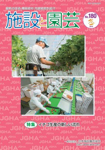 イチゴ生産の新しい流れ:施設と園芸