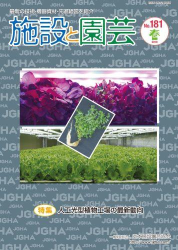 施設と園芸:人工光型植物工場の最新動向