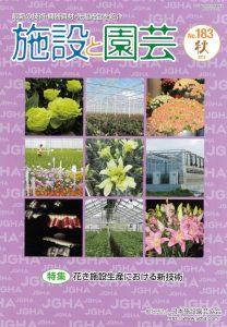 施設と園芸:花き施設生産における新技術