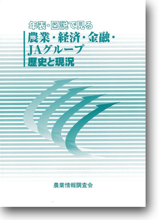 農業・経済・金融・JAグループ歴史と現況