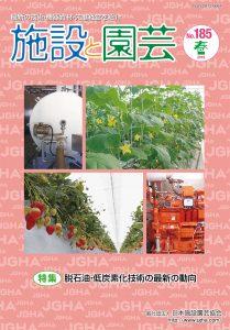 施設と園芸 185号(2019年春)特集:脱石油・低炭素化技術の最新の動向