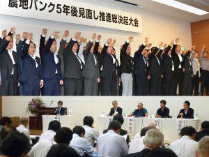 農地バンク総決起大会で4団体が連携確認