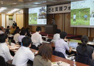 内閣官房が「ふるさと支援フォーラム」開催