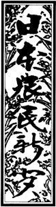 【新聞題字は有馬頼寧氏】貴族院議員、農林大臣、産組中央会会頭、農林中央金庫理事長などを閲歴し、農村更生運動に力を注ぐなど、農民の地位向上に深い関心と情熱を持ち続けた有馬頼寧氏(旧伯爵)は、日本農民新聞創業者たちの志を評価し題字を揮毫した。