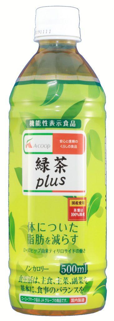 JA全農がエーコープマーク品初の機能性表示食品「エーコープ緑茶plus」を発売