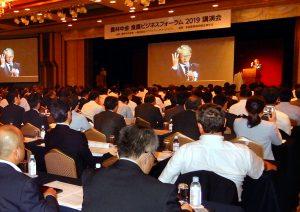 農林中央金庫が「食農ビジネスフォーラム2019」開催