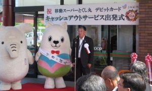 JA紀州が移動販売車「とくし丸」で現金引出しサービス開始