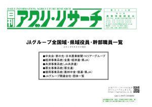 日刊アグリ・リサーチ JAグループ全国域・県域役員・幹部職員一覧