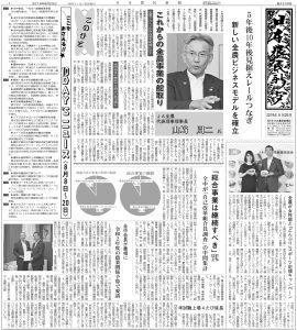 農業・農政・農協(農業協同組合・JAグループ)のニュース|日本農民新聞|日本農業の振興と農業経営の安定、安心・安全な食料の安定供給の視点にこだわった報道を追求します。