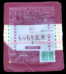 JA全農が「もっちり玄米パックご飯(黒米入り)」発売