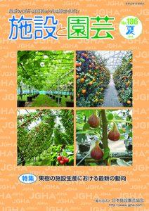 施設と園芸186号(2019年夏)特集:果樹の施設生産における最新の動向