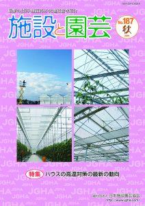 施設と園芸 187号(2019年秋)特集:ハウスの高温対策の最新の動向