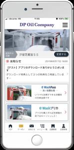 洗車機用スマートフォンアプリ「@Wash System」