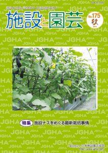 施設と園芸175号:施設ナスをめぐる最新栽培事情