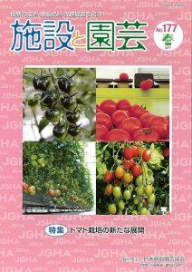施設と園芸187号:トマト栽培の新たな展開