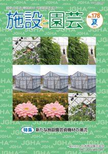 施設と園芸178号:特集「新たな施設園芸資機材の潮流」
