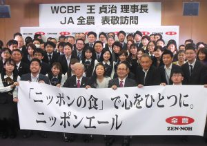王貞治WCBF理事長がJA全農を表敬訪問