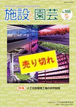 施設と園芸168号:人工光型植物工場の研究開発