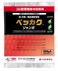 クミアイ化学工業㈱・新規水稲用一発処理除草剤ベッカクジャンボ