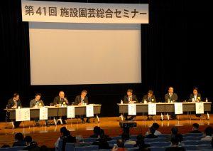 日本施設園芸協会が「第41回施設園芸総合セミナー・機器資材展」を開催