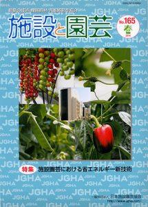 施設と園芸165号:施設園芸における省エネルギー新技術