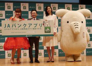 農林中金がJAバンクアプリのPRイベント開く:左からりんごちゃん、農林中金戸髙聖樹常務執行役員、松下奈緒さん、よりぞう