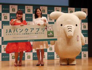 農林中金がJAバンクアプリのPRイベント開く:左からりんごちゃん、松下奈緒さん、よりぞう