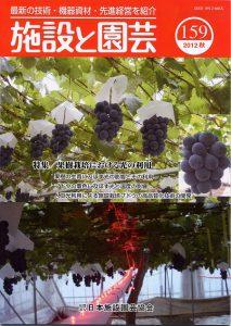 施設と園芸159号:果樹栽培における光の利用