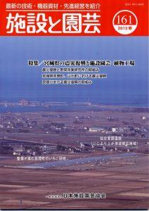 「施設と園芸」161号|宮城県の震災復興と施設園芸・植物工場