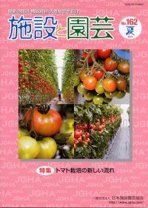「施設と園芸」162号|トマト栽培の新しい流れ