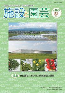 「施設と園芸」163号|施設園芸における大規模経営の展開