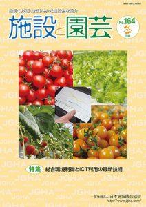 施設と園芸164号:統合環境制御とICT利用の最新技術