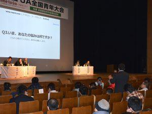 JA全青協主催の「JA全国青年大会」2日目は、「農政活動」テーマにパネルディスカッション等が行われた。