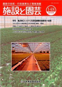 施設と園芸148号:施設園芸における光環境制御技術開発の展開