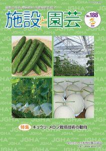 施設と園芸 188号(2020年冬)特集:キュウリ・メロン栽培技術の動向