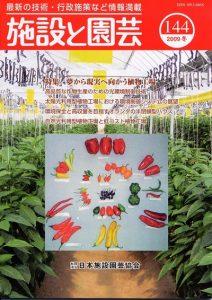 施設と園芸144号:夢から現実に向かう植物工場