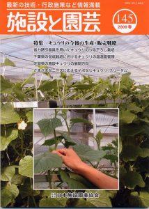 施設と園芸145号:キュウリの今後の生産・販売戦略