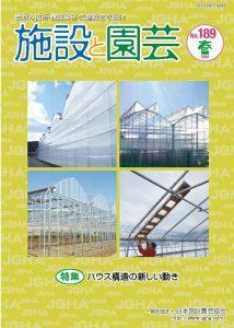 施設と園芸189号(2020年春)特集:ハウス構造の新しい動き
