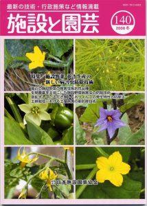 施設と園芸188号:施設野菜・花き生産の新しい病害虫防除技術
