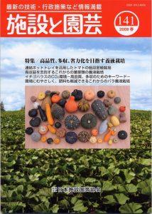 「施設と園芸」高品質、多収、省力化を目指す養液栽培