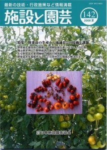 施設と園芸142号:野菜苗の生産から流通までの技術と課題
