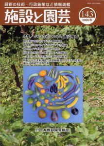 施設と園芸143号:イチゴ生産システムと販売戦略