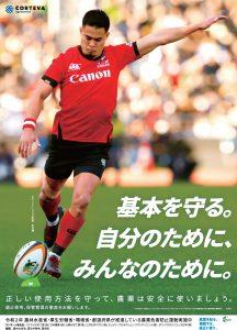 ランネート普及会は、キヤノンイーグルス所属の田村優選手をモデルにポスターを制作
