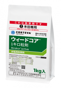 新規水稲用中後期除草剤「ウィードコア1キロ粒剤」を発売=ダウ・アグロサイエンス日本