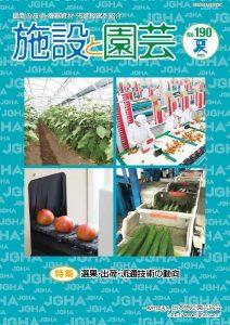 施設と園芸190号(2020年夏)特集:選果・出荷・流通技術の動向