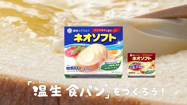 雪印メグミルク㈱は、食パンを電子レンジで20秒温める「温生 食パン」に『ネオソフト』を合わせることを提案する。