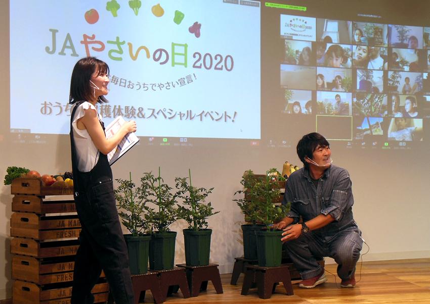 JA全中がオンライン上でトマト収穫体験イベント