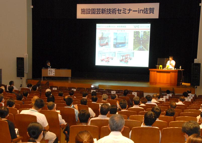 日本施設園芸協会が佐賀・武雄で新技術セミナー・機器資材展