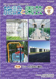 施設と園芸191号(2020年秋)特集:スマート化技術の動向