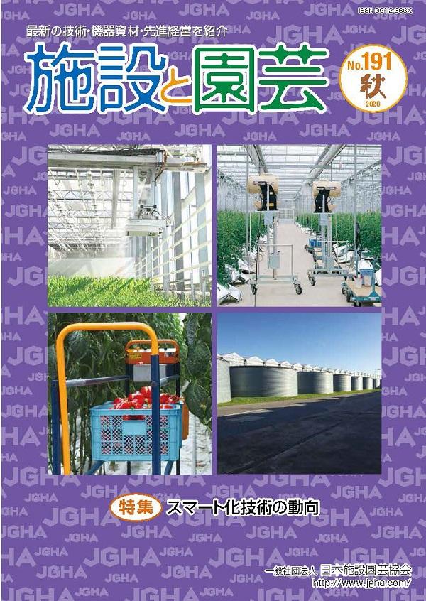 施設園芸農業・ハウス栽培の専門誌「施設と園芸」|日本施設園芸協会発行
